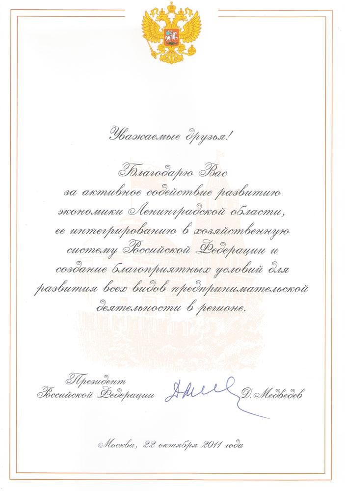 Грамота компании РЕСПО от президента РФ Медведьева Д.А.