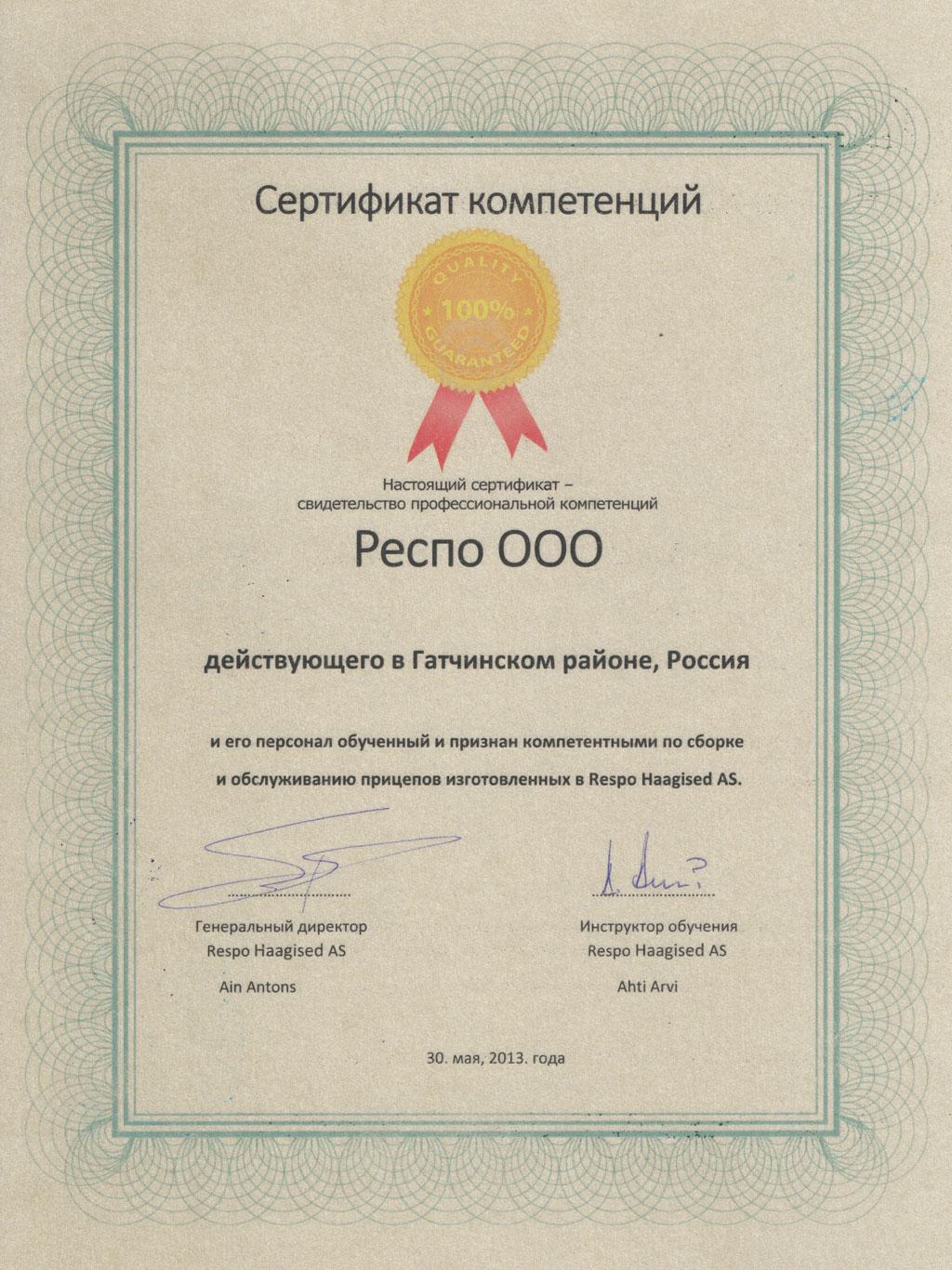 Сертификат компетенций
